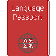 Language Passport 1.0.5