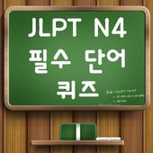 JLPT N4 단어퀴즈-일본어단어,퀴즈퀴즈,퀴즈게임 1.0.7