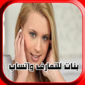Bnat maroc whatsappnumber whatsapp site chat zawajdardacha