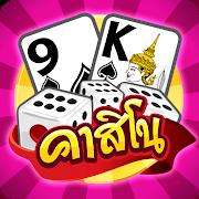 Casino Thai Hilo Pokdeng Sexy game New Thai boxing 3.4.217