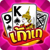 เก้าเก ขั้นเทพ - Casino Thai 3.2.1