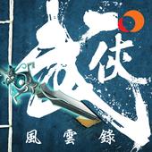 武俠風雲錄 - 經典武俠遊戲移植 14.0