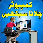 Computer Course in Urdu 1.0