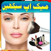Makeup Karna Sikhiye 2.0