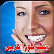 Rang Gora Karne Ki Tips 1.1