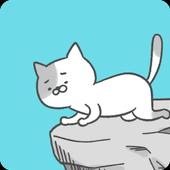 激ムズ!崖の上の猫 1.0.2