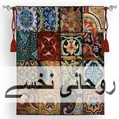 Rohani Nukhsay in Urdu 1.0