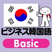 指さし会話 ビジネス韓国語 touch&talk Basic 3.0.0
