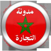 مدونة التجارة المغربية 2015 1.0