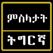 GeezIME: #1 Keyboard for Tigrinya, Tigre, Amharic 2 2 APK