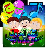 learn arabic alphabet audio 1.0