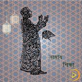 Namaz Sikkha(নামাজ শিক্ষা) 1.0