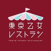 東京乙女レストラン 15.07.103