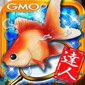 金魚の達人 暇つぶし無料金魚すくい釣りゲームRPG 16.09.00