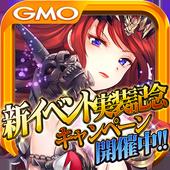 幻想のミネルバナイツ 無料カードバトルゲームRPG