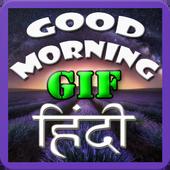 Good Morning Hindi Shayari SMS 1.4