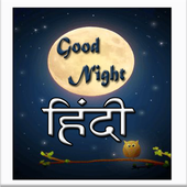 Good Night Hindi Shayari SMS 1.2