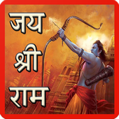 Happy Ram Navami SMS And GIF 1.2