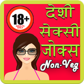 Desi Non Veg Jokes And Story 1.3