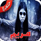 لعبة مريم المرعبة -  Meryam Game 1.0