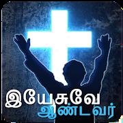 YA Tamil Radio - Yesuvae Aandavar 1.0