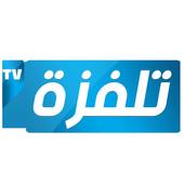 Telvza TV - تلفزة تي في 2.1