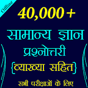 40000+ GK Question for All Exams 3.4