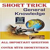 GK TRICK FOR GOVT JOBS IN HINDI 1.2.1