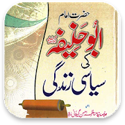 Imam Abu Hanifa 1 0 APK Download - Android Books & Reference