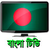 Bangla TV Channel All HD 1.0