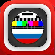 Российское ТВ бесплатно Guide 1.2