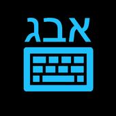 Hebrew Keyboard 1.0