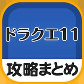 秒速攻略情報まとめforドラクエ11 1.0.0