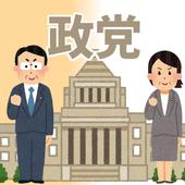 政党の匠~五大政党マスター~ 2.0