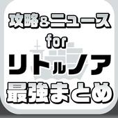 攻略ニュースまとめ for リトルノア 1.0