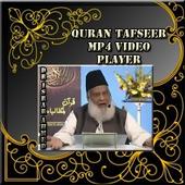 Quran Tafseer MP4 Videos 1.0