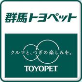 群馬トヨペット(株)プライム前橋 吉岡バイパス店