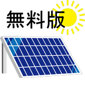 太陽光発電 見積もり(無料版)
