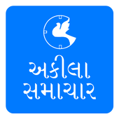 Akila Gujarati Samachar News 1
