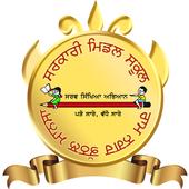 GMS Ram Nagar Bhathal (Mansa) 1.0