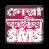 সেরা কষ্টের এসএমএস - Best Bongla Koster SMS 1.2