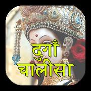 Durga Chalisa  Aarti with Audio And Lyrics 2.0