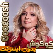 com.gogosh.songs.chchodev 1.0