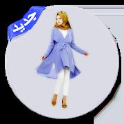 52acddd5c com.golden.hijabclothespic 1.0