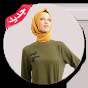 99ef91f45e57a ملابس محجبات تركية بدون انترنت 1.0