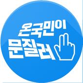온국민이 문질러 - 100% 무료경품 1.1.3