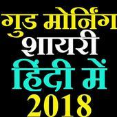 गुड मोर्निंग शायरी,स्टेटस ,सुविचार हिंदी में -2018 1.0
