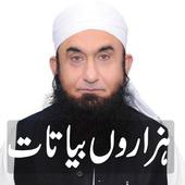 1000+ Tariq Jameel Bayans 2015 1.2