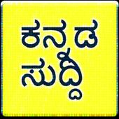Kannada News - ಕನ್ನಡ ಸುದ್ದಿ 1.0