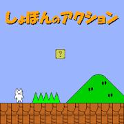 Syobon Action 1.7